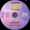 CD-ROM版Ufuidotnet IME郵便番号辞書