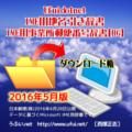Ufuidotnet IME事業所郵便番号辞書[HG]